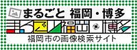 まるごと福岡博多