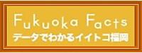 データでわかる福岡