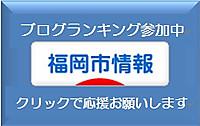福岡(市)ランキング10位前後にいますので、お手数をおかけしますがプチッと押して戻って来て下さい