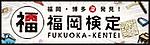 Fukuokakentei_2