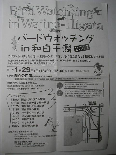 120127waziro