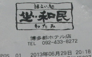 130629watami