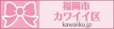 Kawaiiku_banner
