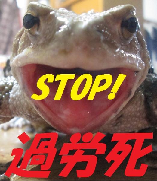 Stop!過労死