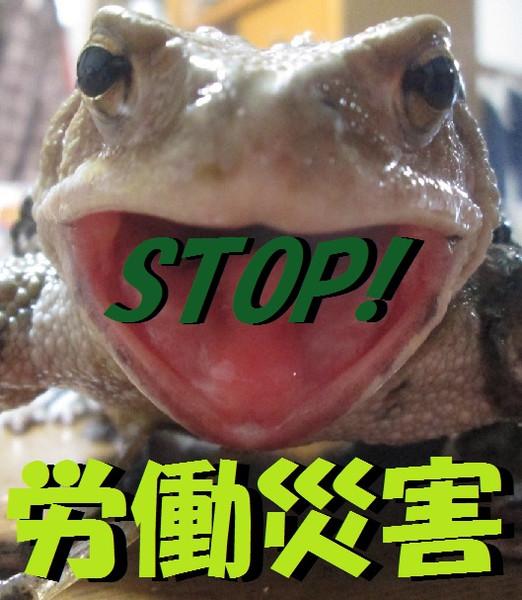 Stop!労働災害